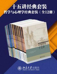 十五讲经典套装—哲学与心理学系列(12册)(epub+azw3+mobi)