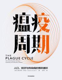 瘟疫周期:人口、经济与传染病的博弈循环(epub+azw3+mobi)