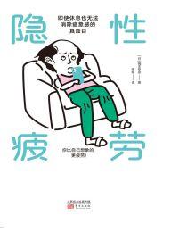 隐性疲劳:休息也无法消除疲惫感的真面目(epub+azw3+mobi)