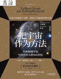 把宇宙作为方法:天体物理学家写给所有人的信(epub+azw3+mobi)