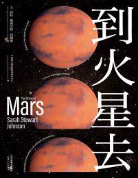 到火星去(epub+azw3+mobi)