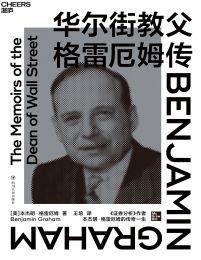 华尔街教父格雷厄姆传(epub+azw3+mobi)