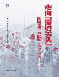走向最后关头:日本侵略下的中国(1931—1937)(epub+azw3+mobi)