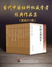 当代中国社科权威学者经典作品集(套装15册)(epub+azw3+mobi)