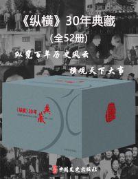 《纵横》30年典藏(全52册)(epub+azw3+mobi)