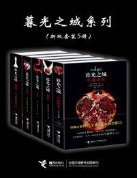 暮光之城系列(新版套装5册)(epub+azw3+mobi)