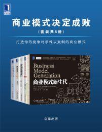 商业模式决定成败:打造你的竞争对手难以复制的商业模式(套装共5册)(epub+azw3+mobi)