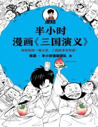 半小时漫画《三国演义》(epub+azw3+mobi)