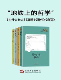 地铁上的哲学(共4册)(epub+azw3+mobi)