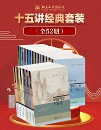 北京大学十五讲系列—全系列套装(全52册)(epub+azw3+mobi)