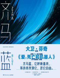 齐马蓝(epub+azw3+mobi)