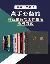 湛庐十年精选·高手必备的商业投资与工作生活思考方式(共15册)(epub+azw3+mobi)