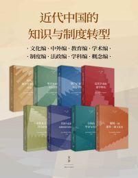 近代中国的知识与制度转型(共8册)(epub+azw3+mobi)