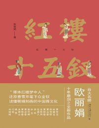 红楼十五钗(epub+azw3+mobi)