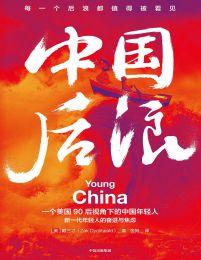 中国后浪:一位美国90后视角下的中国年轻人(epub+azw3+mobi)