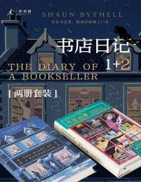 书店日记套装(全2册)(epub+azw3+mobi)