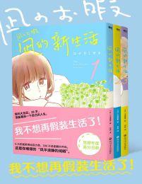 凪的新生活(套装3册)(epub+azw3+mobi)