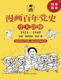 漫画百年党史·开天辟地(1921-1949)(epub+azw3+mobi)