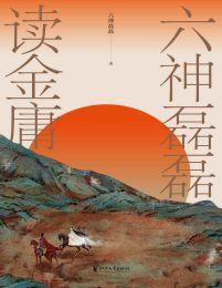 六神磊磊读金庸(epub+azw3+mobi)