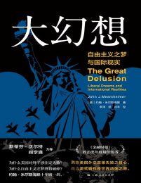 大幻想:自由主义之梦与国际现实(epub+azw3+mobi)